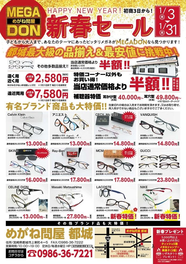 めがね問屋様_チラシ_0103朝刊_convert